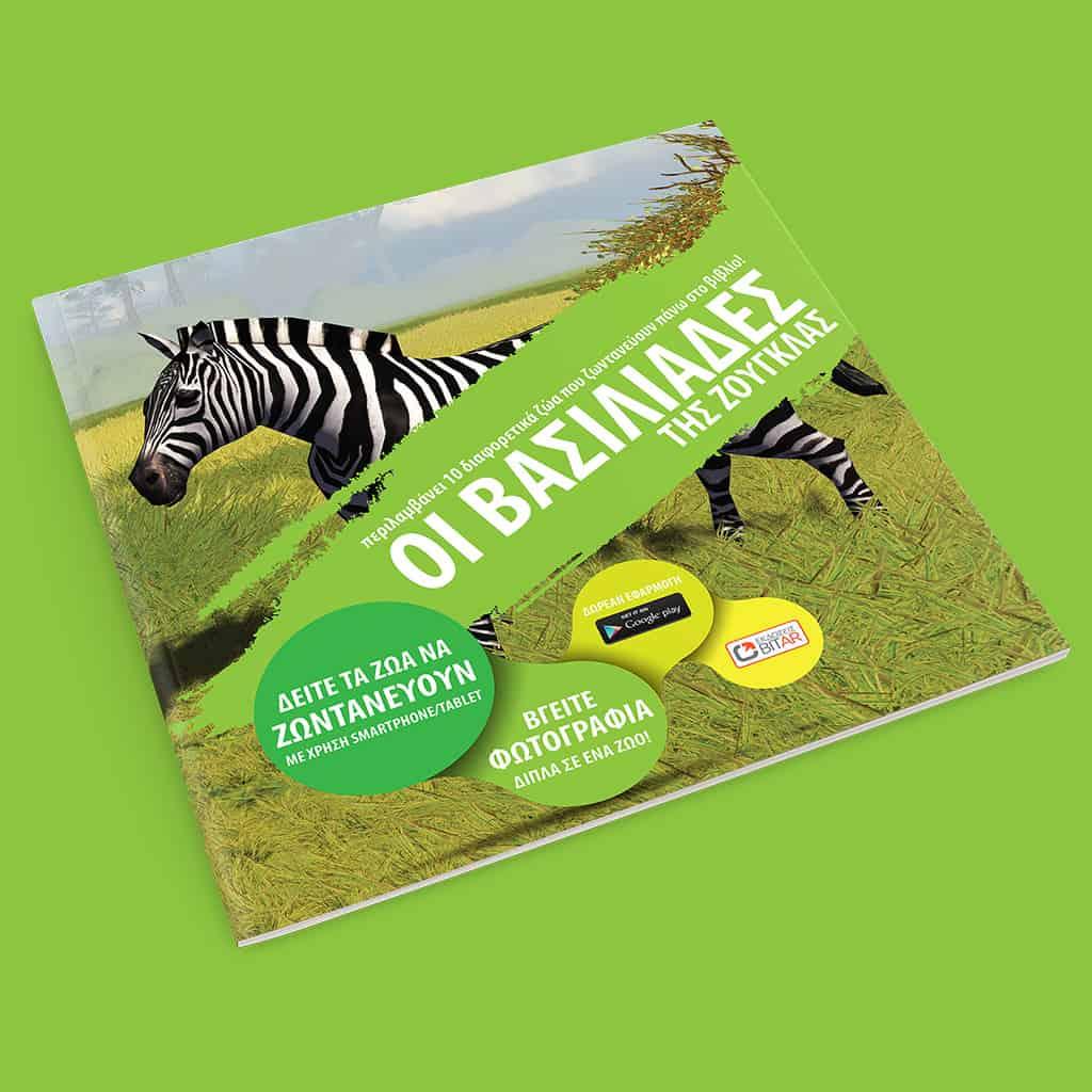 Ζώα της ζούγκλας - τρισδιάστατα διαδραστικά βιβλία