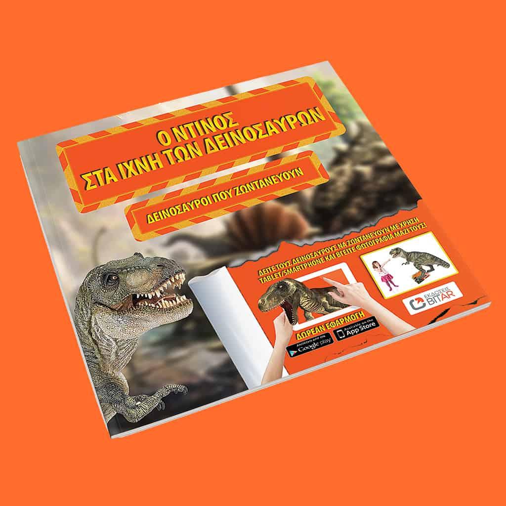 Δεινόσαυροι - τρισδιάστατα διαδραστικά βιβλία
