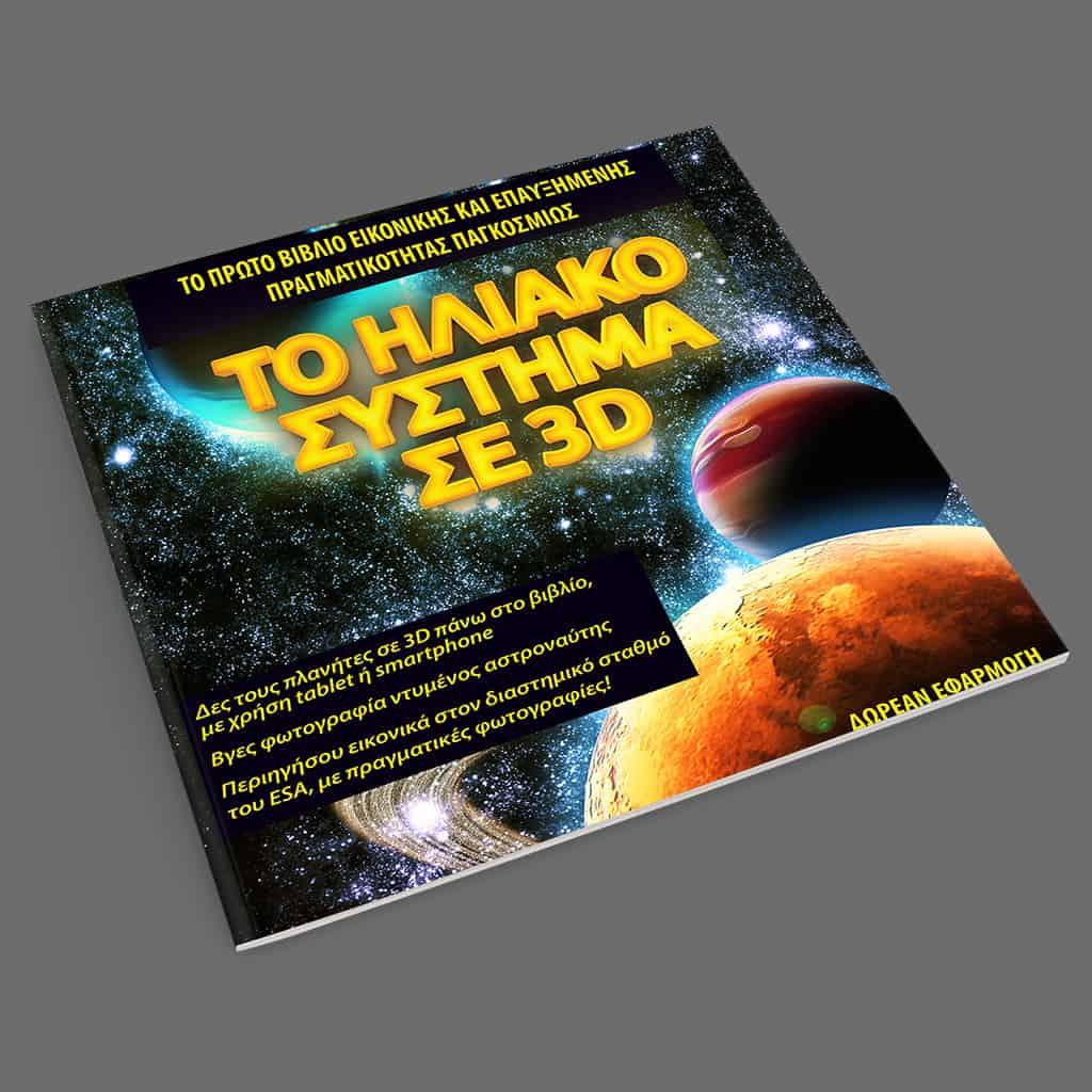 Το ηλιακό σύστημα - τρισδιάστατα διαδραστικά βιβλία