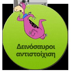 δεινόσαυροι παιχνίδια