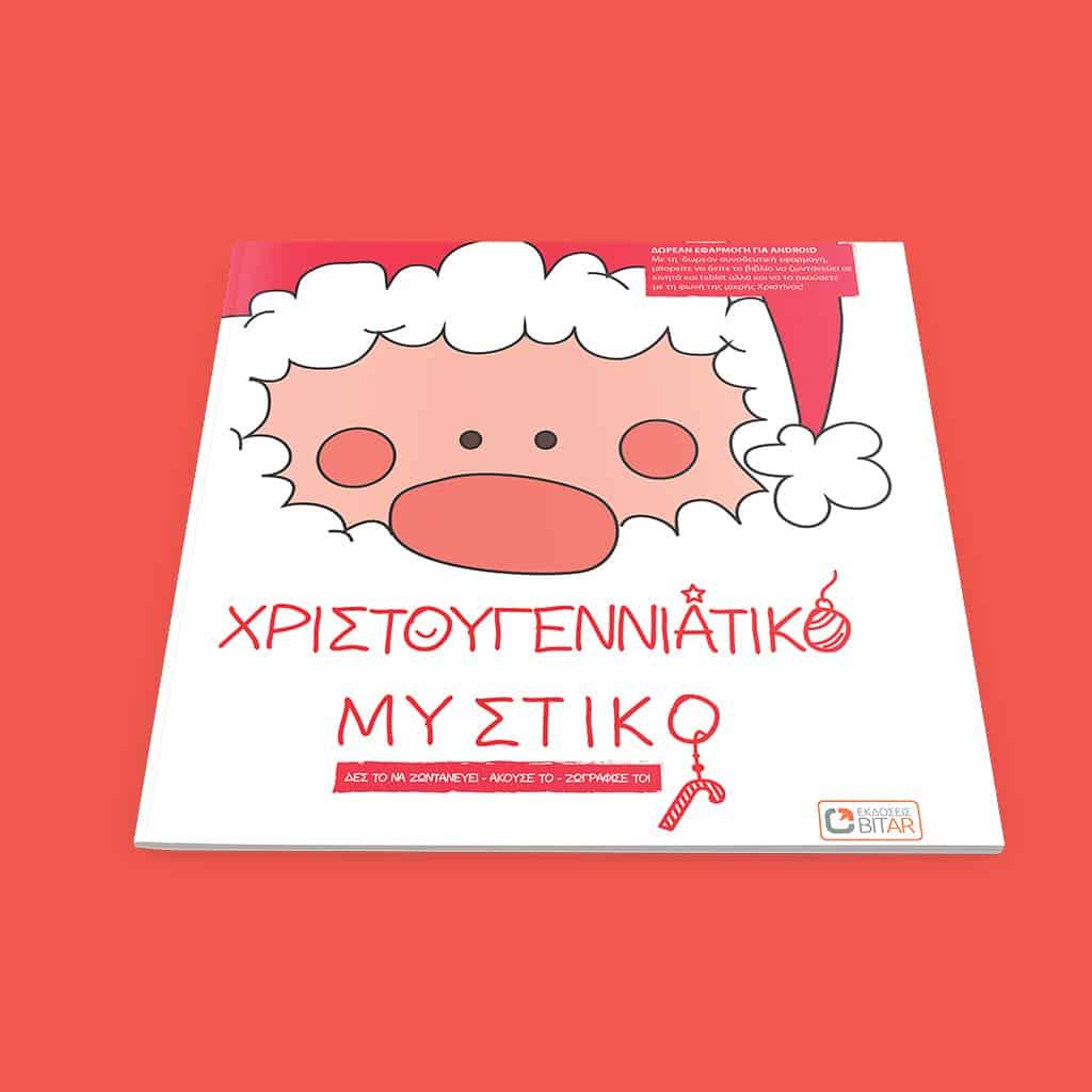 Χριστουγεννιάτικο βιβλίο δώρο