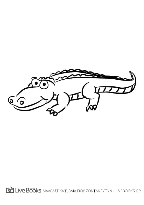 ζωγραφιες για εκτυπωση αλιγατορας
