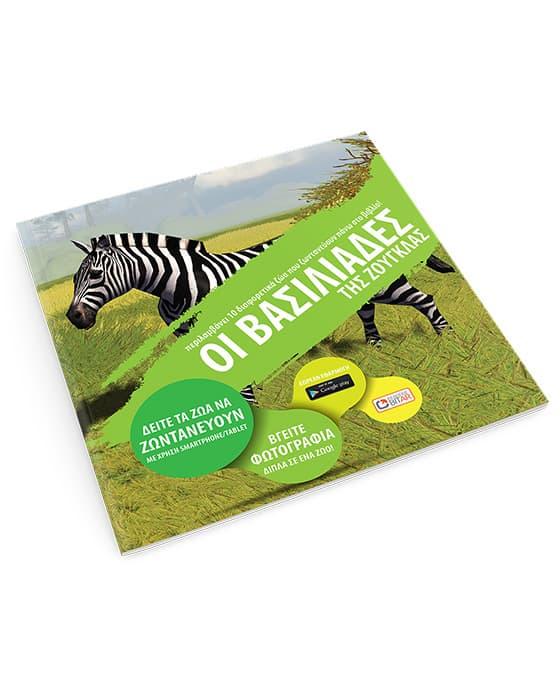 διαδραστικα βιβλια ζωα της ζουγκλασ