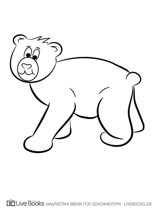ζωγραφιες για εκτυπωση αρκούδα