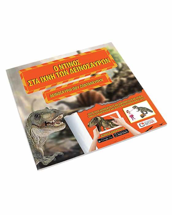 διαδραστικα βιβλια δεινοσαυροι