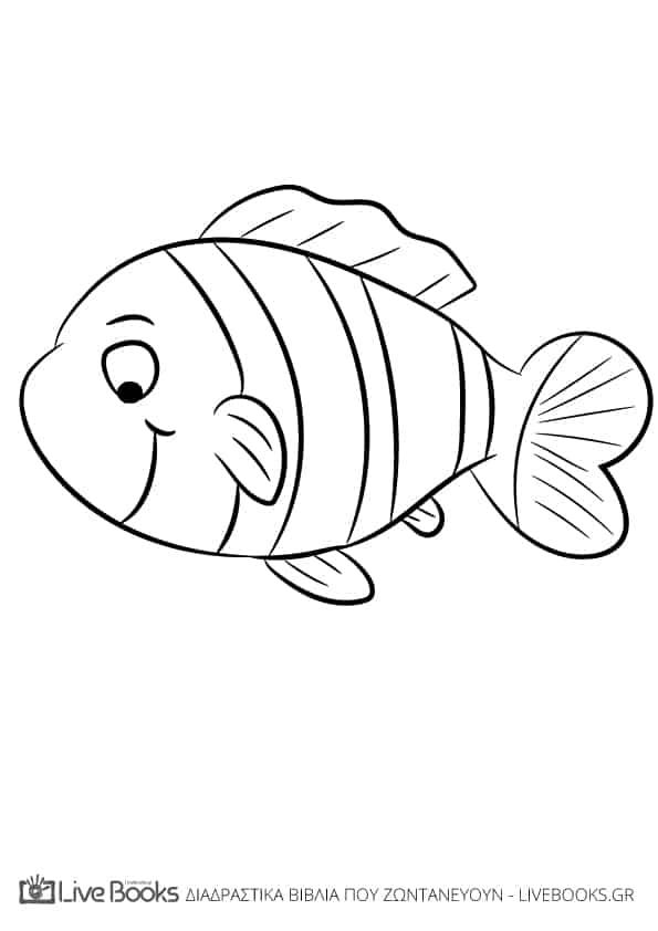 ζωγραφιές για εκτύπωση - ψάρι