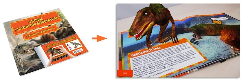 Διαδραστικό βιβλίο Ο Ντίνος στα ίχνη των δεινοσαύρων