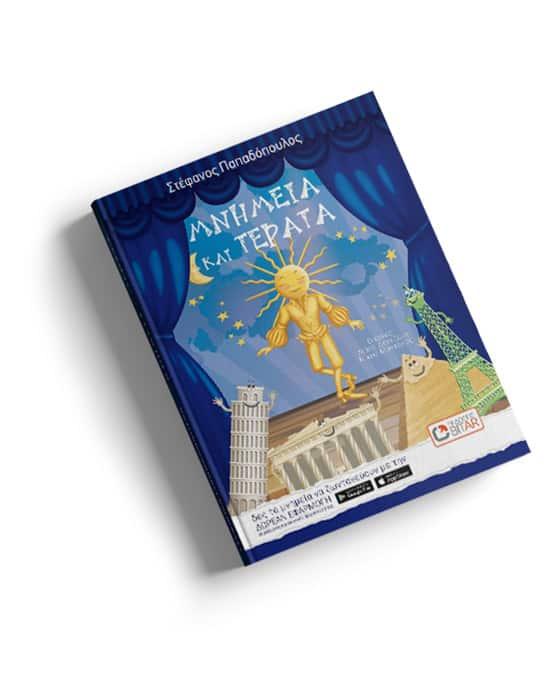 διαδραστικα βιβλια μνημεια του κοσμου