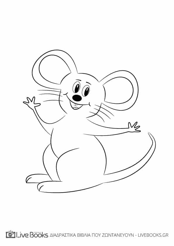 ποντικι ζωγραφια