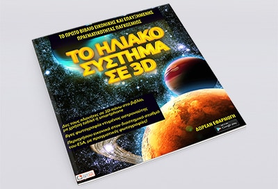 Το ηλιακό σύστημα σε 3D