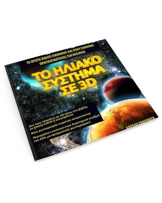 διαδραστικα βιβλια το ηλιακο συστημα πλανητεσ
