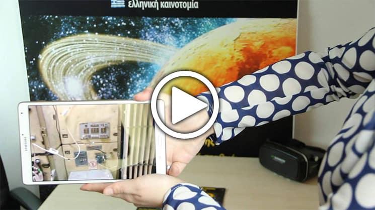 διαδραστικα βιβλια ηλιακο συστημα