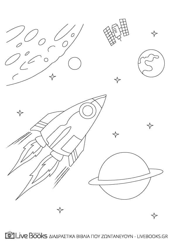 ζωγραφιες διαστημα