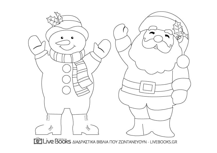 χριστουγεννιατικες ζωγραφιες εκτυπωση