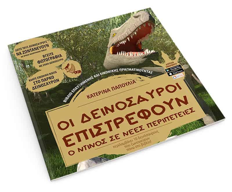 Οι δεινόσαυροι επιστρέφουν - Livebooks