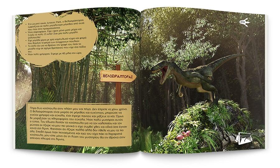 Βελοσιράπτορας - Οι δεινόσαυροι επιστρέφουν - Livebooks