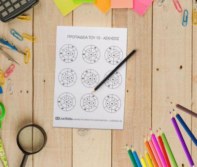 Προπαίδεια του 10 - ασκήσεις σε κύκλους