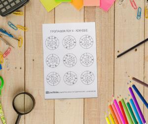 Προπαίδεια του 4 - ασκήσεις σε κύκλους