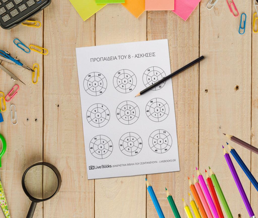 Προπαίδεια του 8 - ασκήσεις σε κύκλους