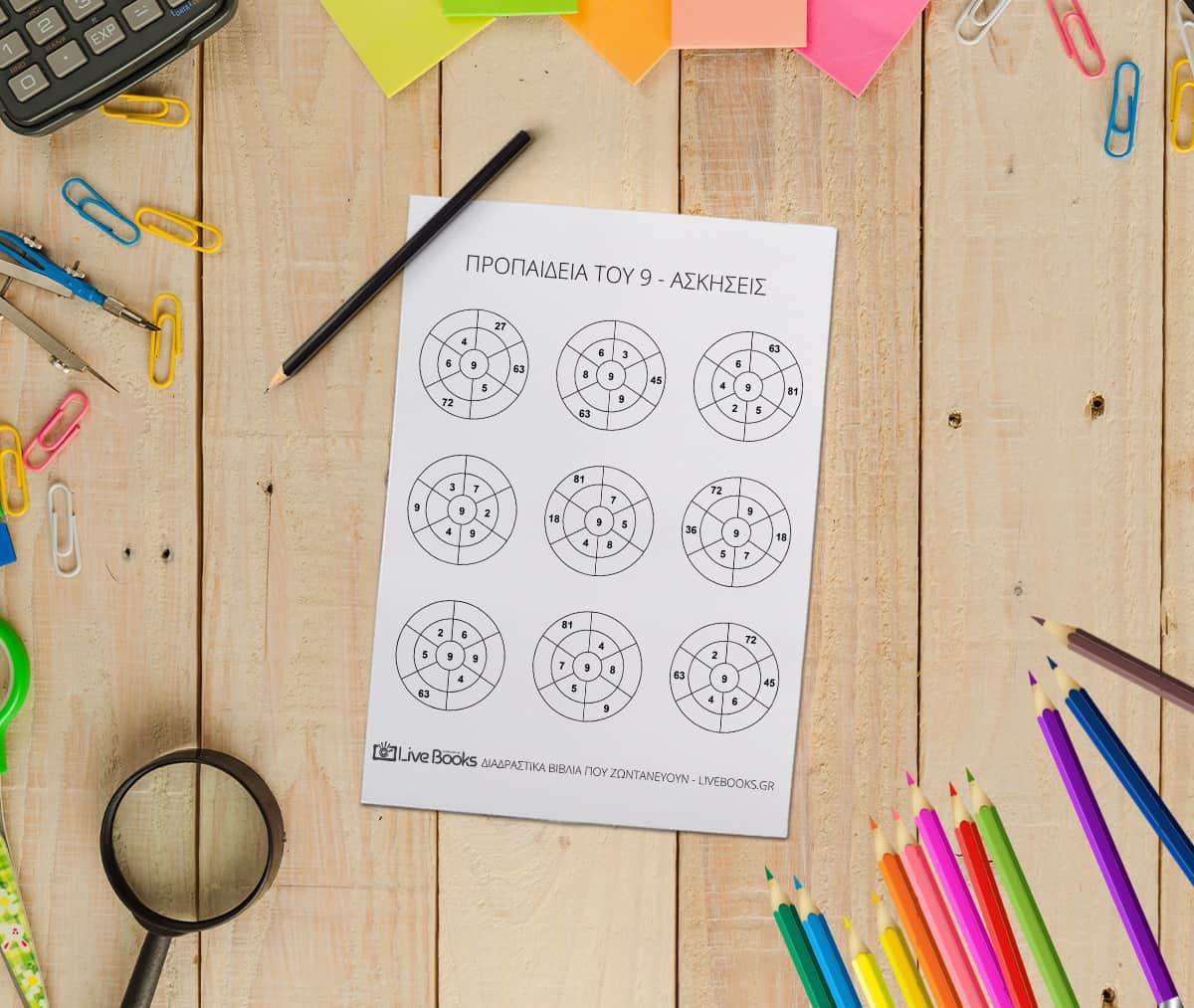 Προπαίδεια του 9 - ασκήσεις σε κύκλους
