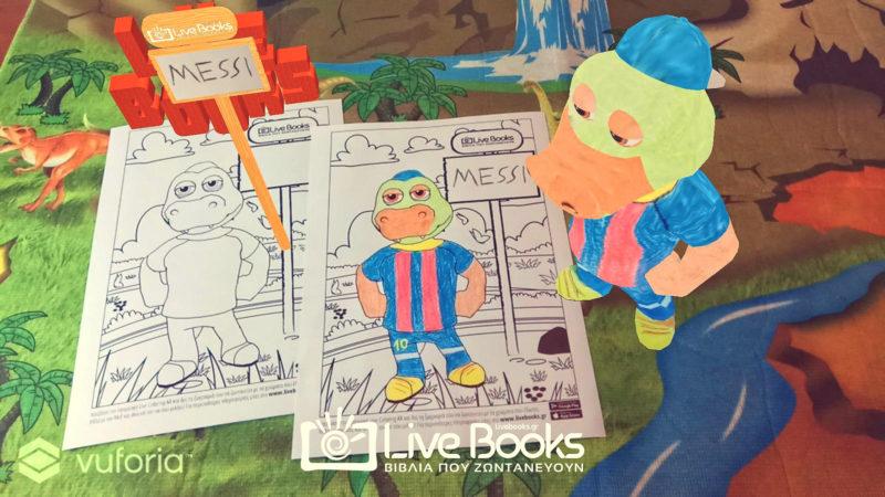 ζωγραφιές που ζωντανεύουν - Μέσι