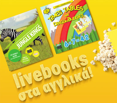 livebooks στα αγγλικά