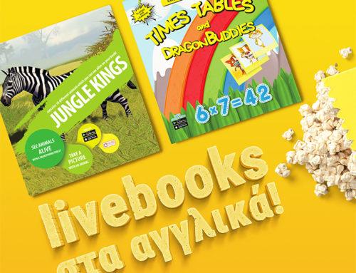 Τώρα τα Livebooks και στα αγγλικά!