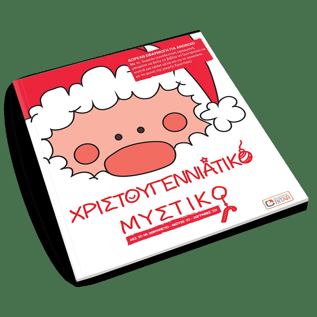 Χριστουγεννιάτικο Μυστικό
