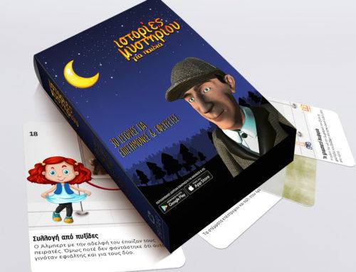 Ιστορίες Μυστηρίου για παιδιά – 5 ερωτήσεις από γονείς και δασκάλους