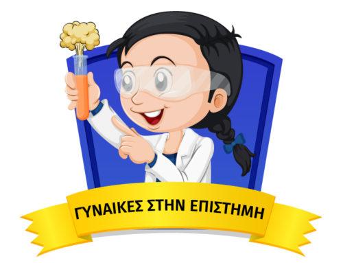 Γυναίκες στην επιστήμη