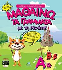 Μαθαίνω τα γράμματα με τη Ρενάτα - παιδικό εκπαιδευτικό βιβλίοΜαθαίνω την προπαίδεια με τη Ρενάτα - παιδικό εκπαιδευτικό βιβλίο