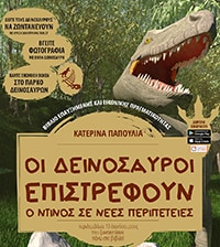 Οι δεινόσαυροι επιστρέφουν - παιδικό βιβλίο