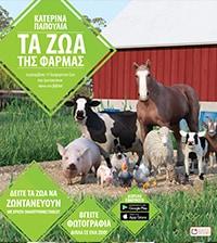 Τα ζώα της φάρμας - παιδικό βιβλίο