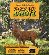 Τα ζώα του δάσους