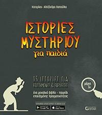 Ιστορίες Μυστηρίου για παιδιά