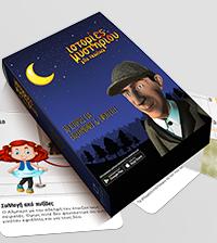 Ιστορίες Μυστηρίου για παιδιά - επιτραπέζιο παιχνίδι