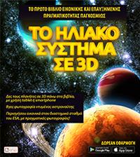 Το ηλιακό σύστημα σε 3D - παιδικό βιβλίο