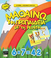 Μαθαίνω την προπαίδεια με τη Ρενάτα - παιδικό εκπαιδευτικό βιβλίο