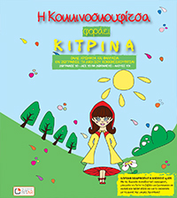 Η Κοκκινοσκουφίτσα φοράει κίτρινα - παιδικό βιβλίο ζωγραφικής