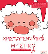 Χριστουγεννιάτικο Μυστικό - παιδικό βιβλίο ζωγραφικής