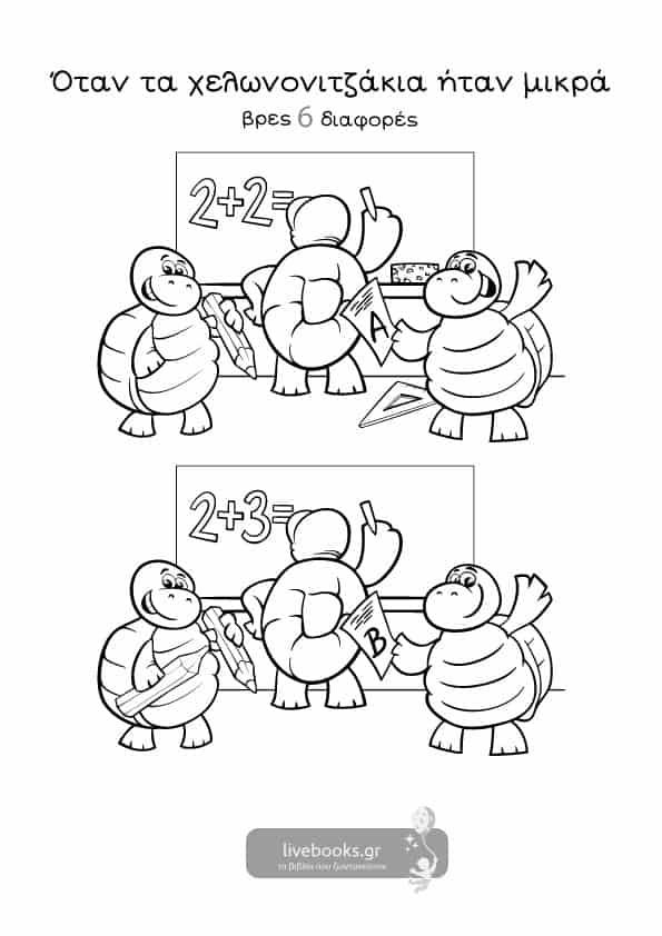 Βρες τις διαφορές -Όταν-τα-χελωνονιτζάκια-ήταν-μικρά