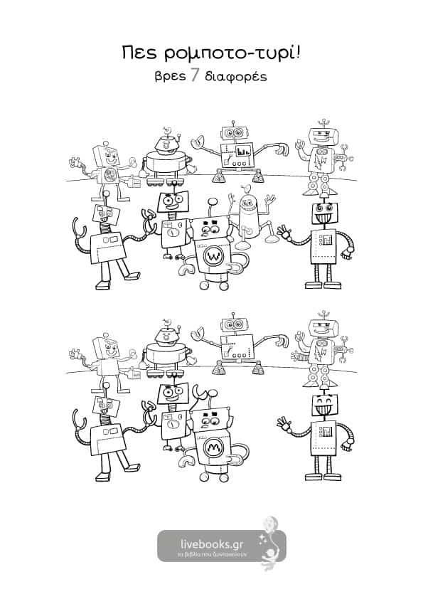 Διαφορές για παιδιά -Πες-ρομποτο-τυρί!