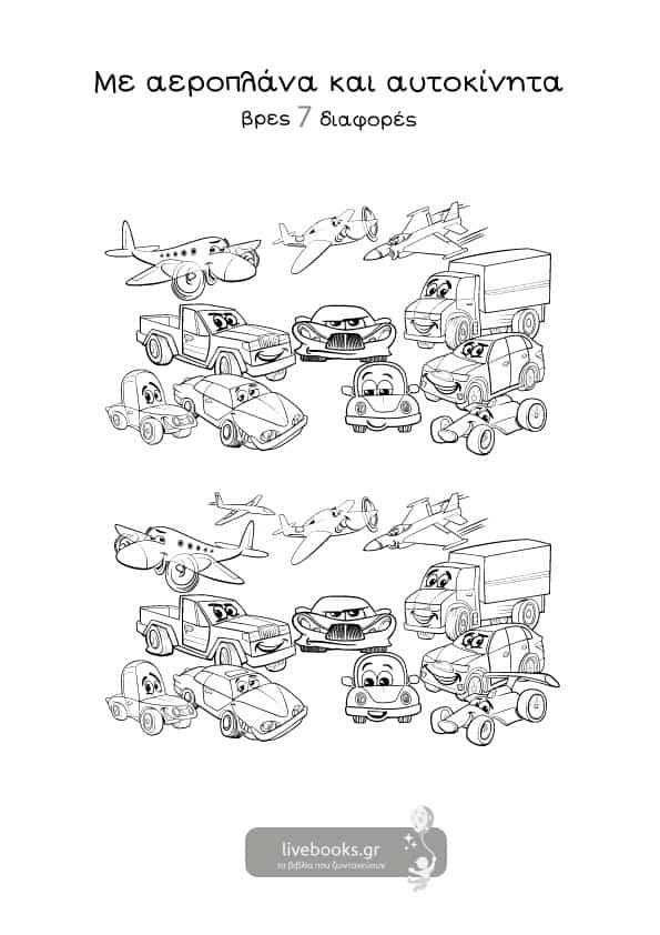 Διαφορές για παιδιά - Με-αεροπλάνα-και-αυτοκίνητα