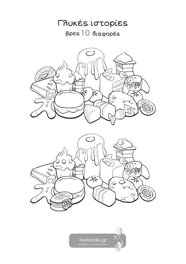 Διαφορές για παιδιά - Γλυκές-ιστορίες