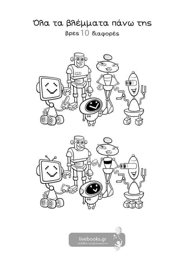Διαφορές για παιδιά - Όλα-τα-βλέμματα-πάνω-της