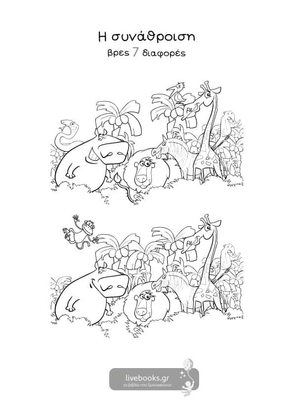 Διαφορές για παιδιά - Η-συνάθροιση