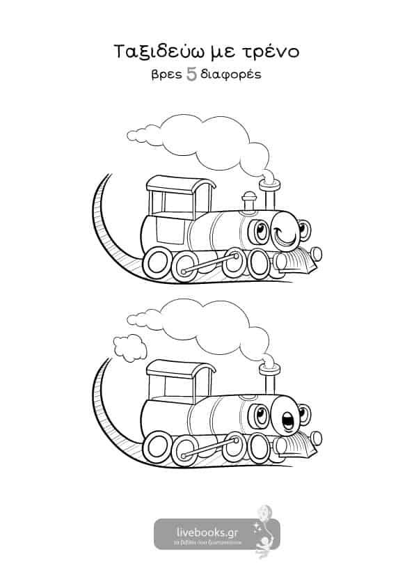 Βρες τις διαφορές - Ταξιδεύω-με-το-τρένο
