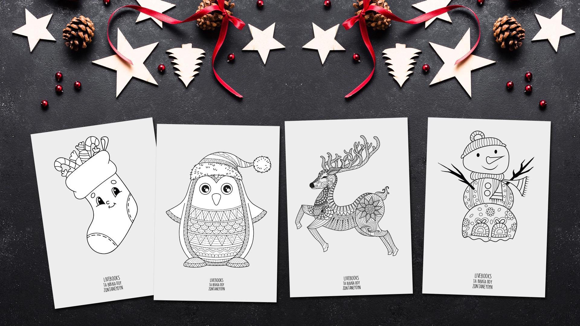 Χριστουγεννιάτικες ζωγραφιές για εκτύπωση για παιδιά