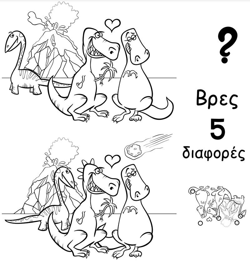 δεινόσαυροι-διαφορές